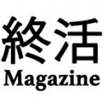 終活ノート 無料ダウンロード【PDF】