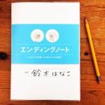 エンディングノート協力:岩崎石材店