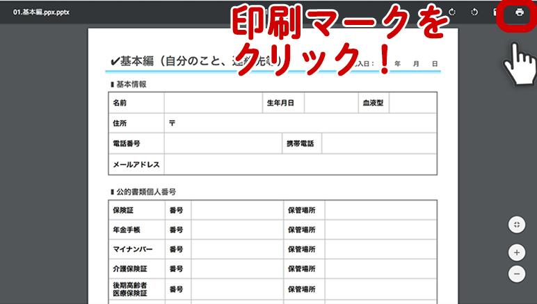 syukatsu1-3