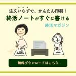 試してみて!終活マガジンの終活ノート
