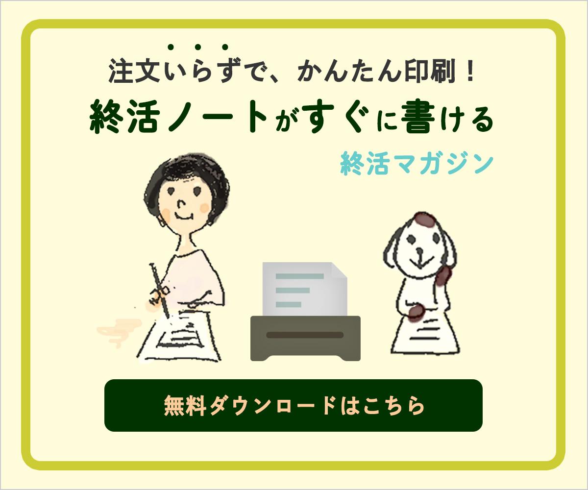 終活ノート無料ダウンロード
