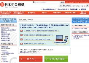 日本年金機構ねんきんネット