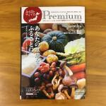 ふるさと納税カタログ from ふるさとチョイス