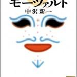 異文化から学ぶ「終活」⑥ – 2