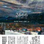 『2666』 – 世界的作家の「終活」