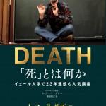 肉体の死/精神の死④
