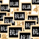 日本の死生観の未熟