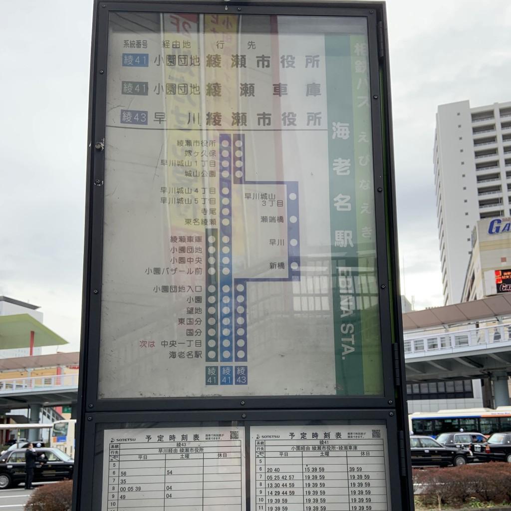 4番バス停0