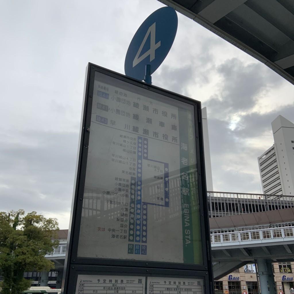 4番バス停1